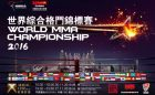 6391_5720_wmmaa-world-championship-poster-1200x800-1